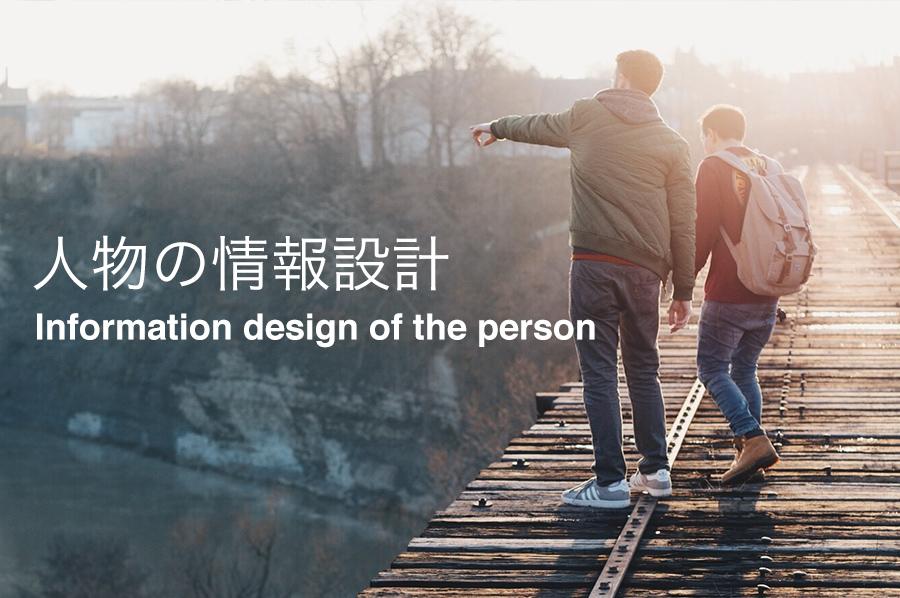 人物の情報設計