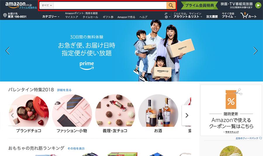 アマゾントップページイメージ
