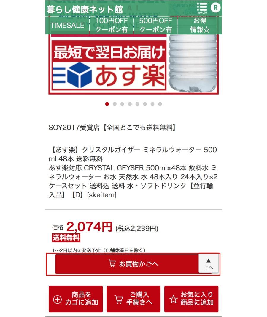 スマートフォン楽天詳細ページイメージ