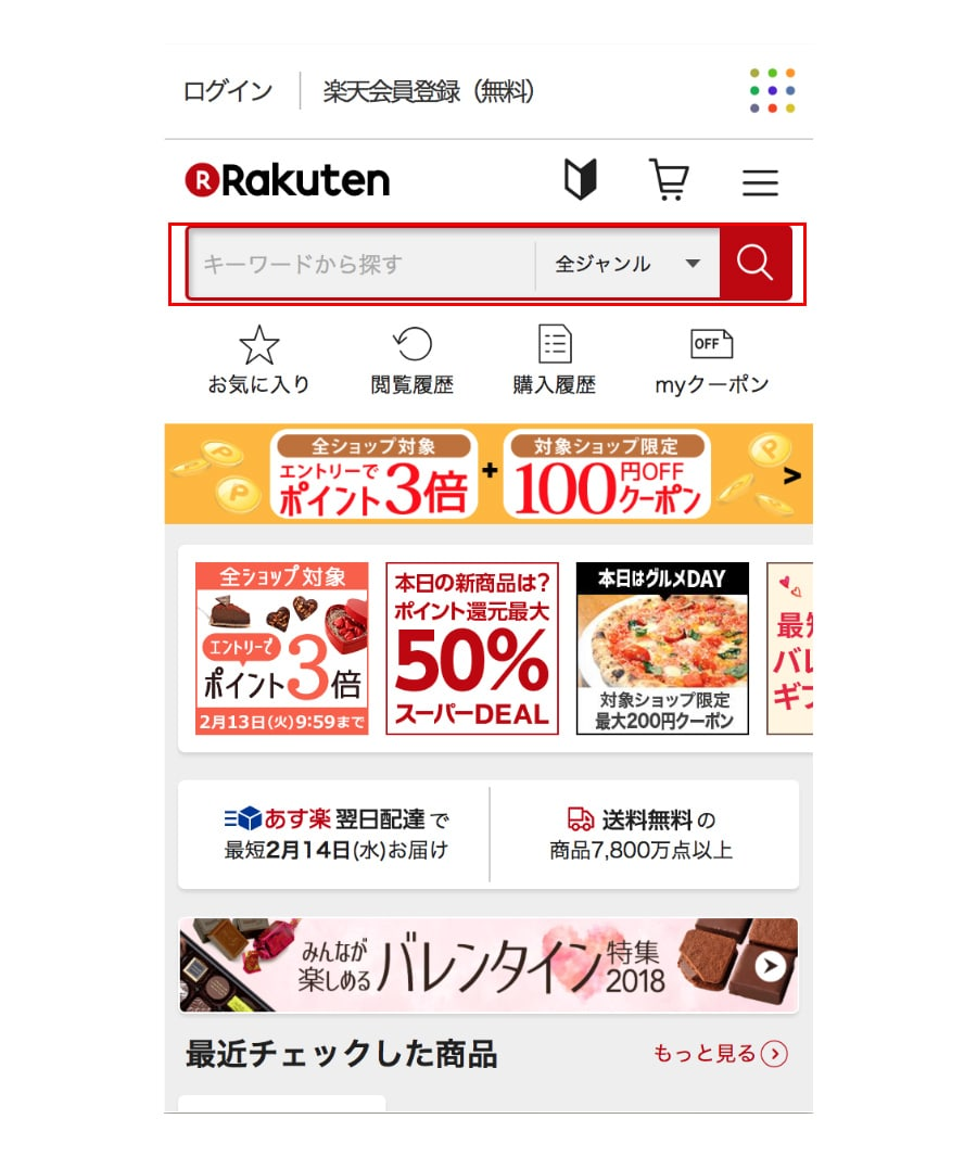 スマートフォン楽天トップイメージ