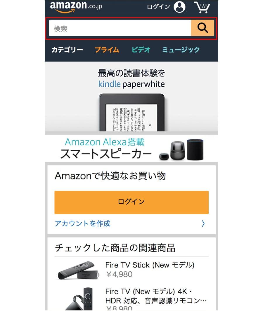 スマートフォンアマゾントップイメージ