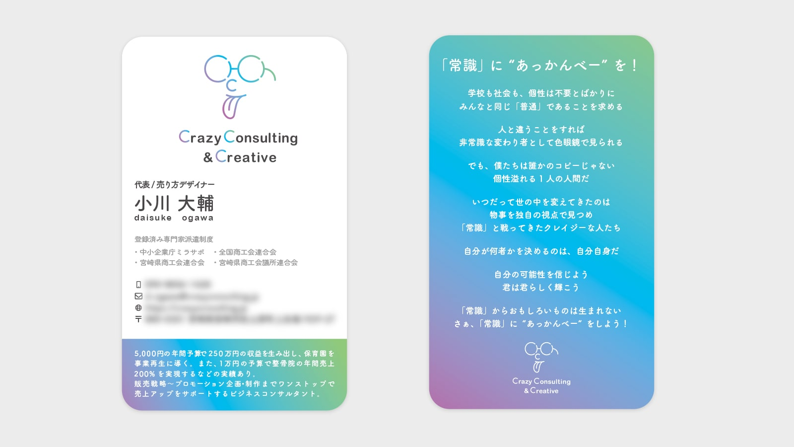 Crazy Consulting & Creative名刺イメージ